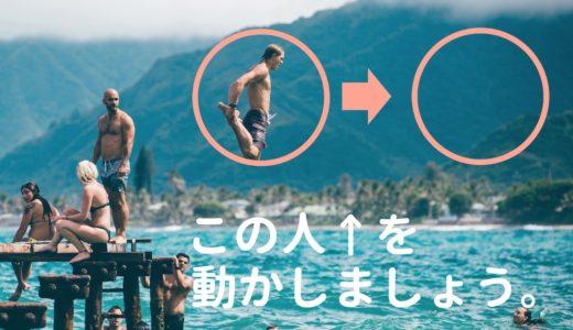 Photoshop画像の一部の物や人を動かす方法