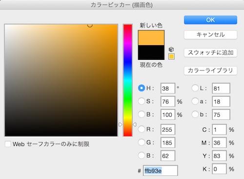 置き換えたい色を選ぶ