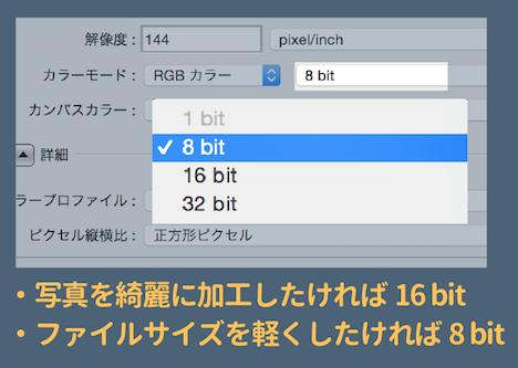 カンバスカラーは8bitか16bitか
