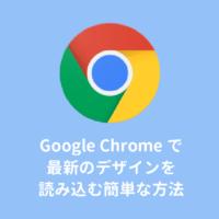 ChromeでCSSが反映されない?キャッシュ消去で対処
