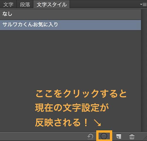文字スタイルパネル:現在の文字設定を反映