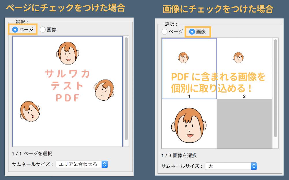 PDFを読み込みの画像選択とページ選択