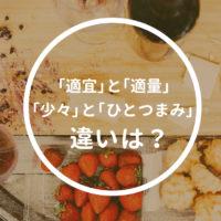レシピの「適宜」と「適量」の違いとは?それぞれの意味を解説