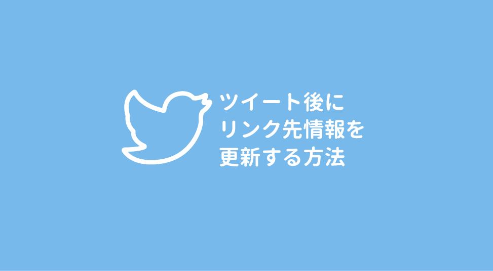 Twitter サムネイル画像やタイトル