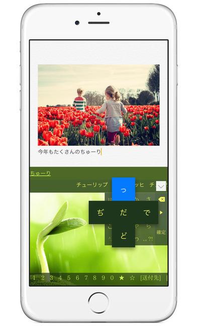 片手キーボードProのiPhoneアプリ