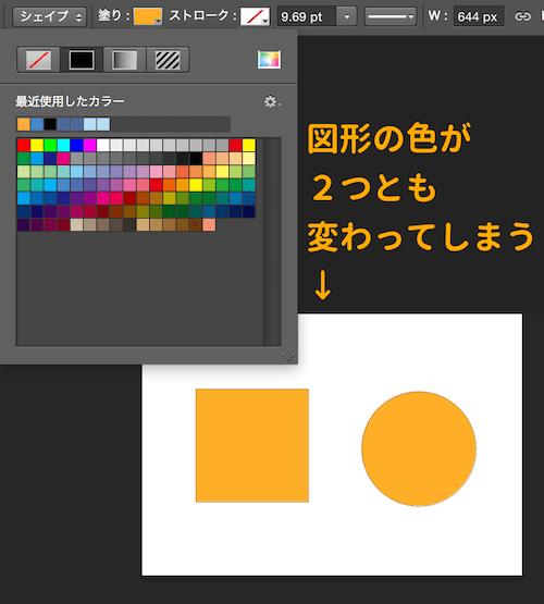 図形の色を変える