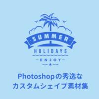 無料で使える!Photoshopのカスタムシェイプ素材62選(.csh)