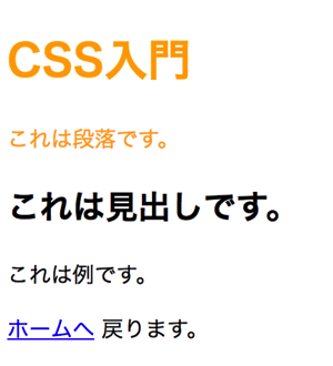 CSS練習 4