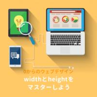 CSSのwidth(幅)とheight(高さ)の指定方法をマスターしよう