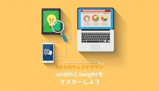 CSSのwidthとheightをマスターしよう