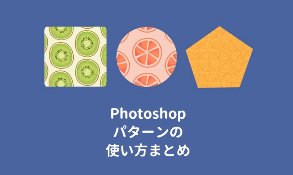 Photoshopのパターンの使い方まとめ