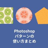 Photoshopのパターンの使い方:塗りつぶしやスタンプの方法は?