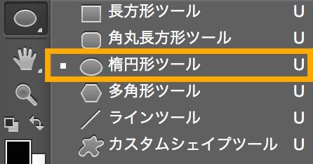 楕円形ツールを選択