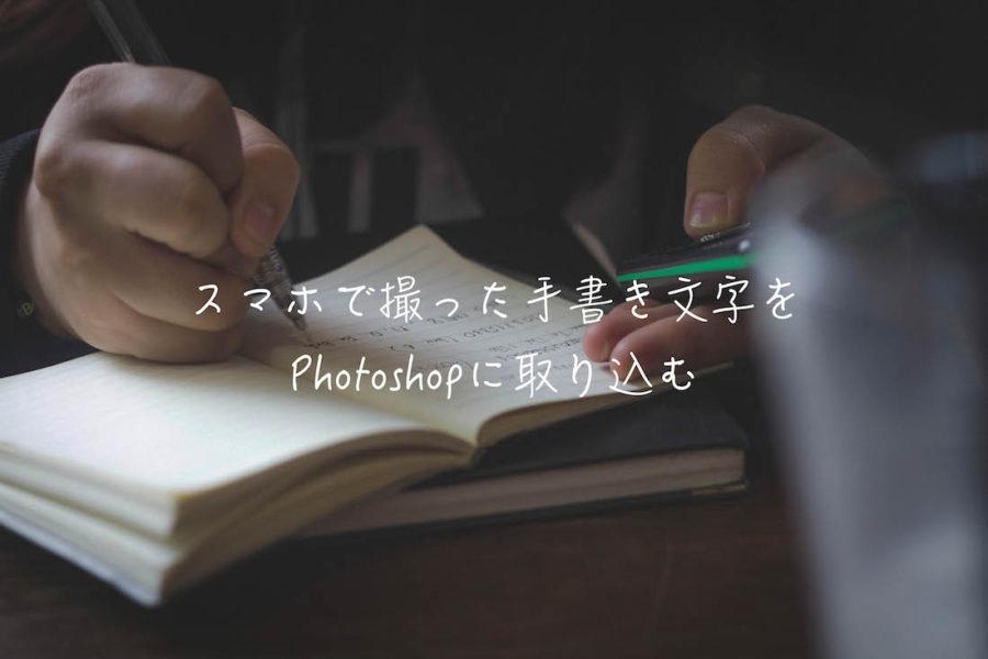 スマホで撮った手書き文字をPhotoshopに取り込んで切り抜き