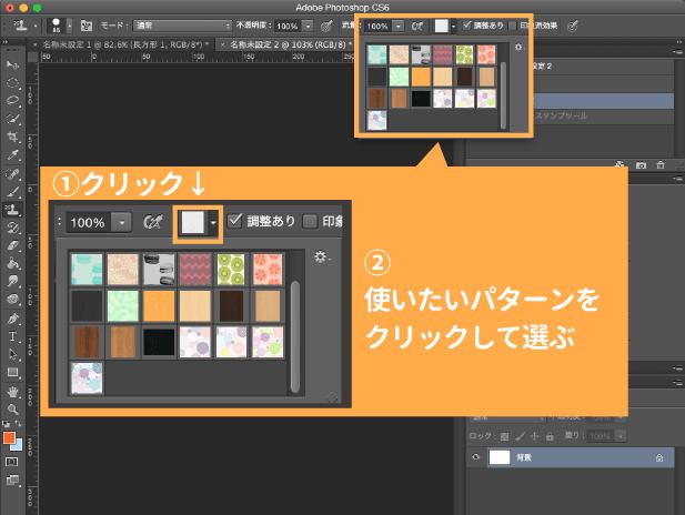 オプションバーで使いたいパターンをクリックして選ぶ
