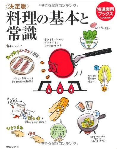 料理の基本と常識