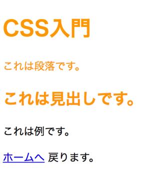 CSS練習 6