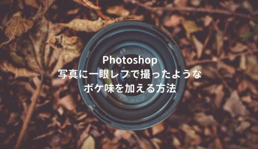 写真の背景に一眼レフで撮ったようなぼかしを加える方法