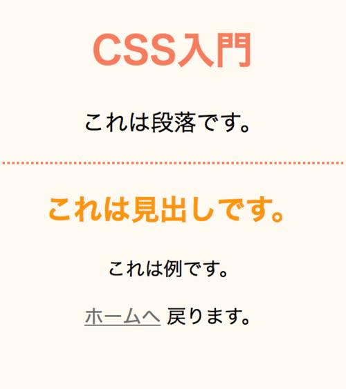 ブラウザでCSSを表示