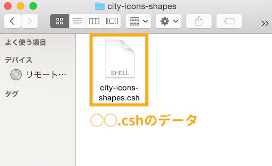 .cshのデータを使う