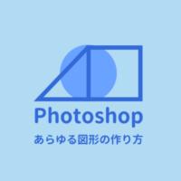 Photoshopでの図形の描き方まとめ:変形や色の変え方は?
