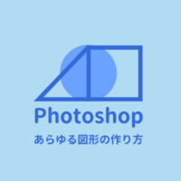 Photoshopの色々な図形の作り方まとめ