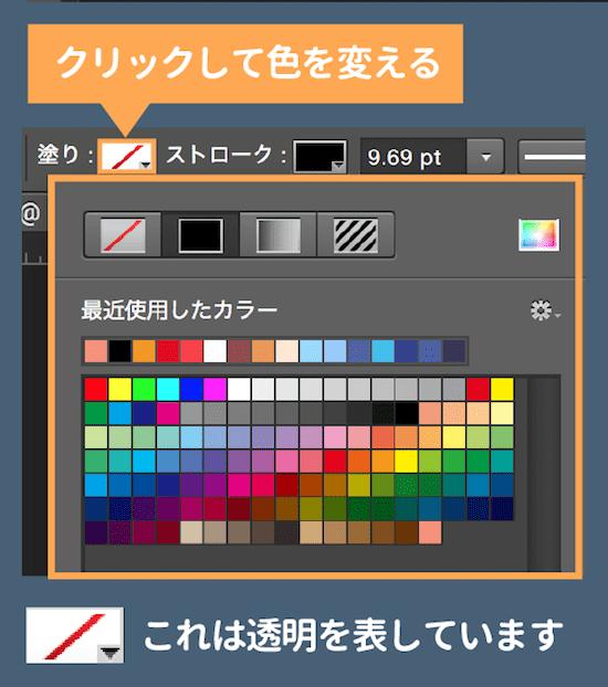 塗りをクリックして色を変える