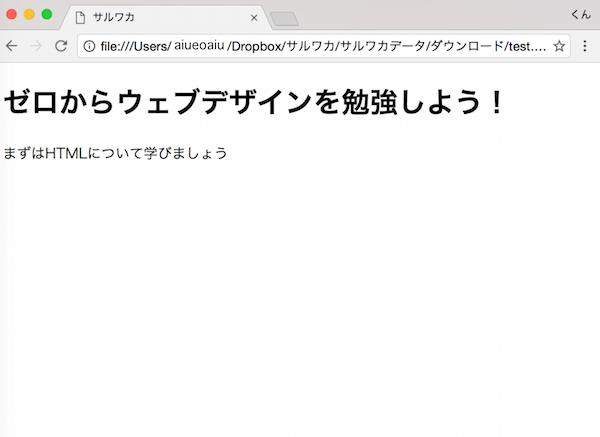 ブラウザでHTMLファイルが開いた!