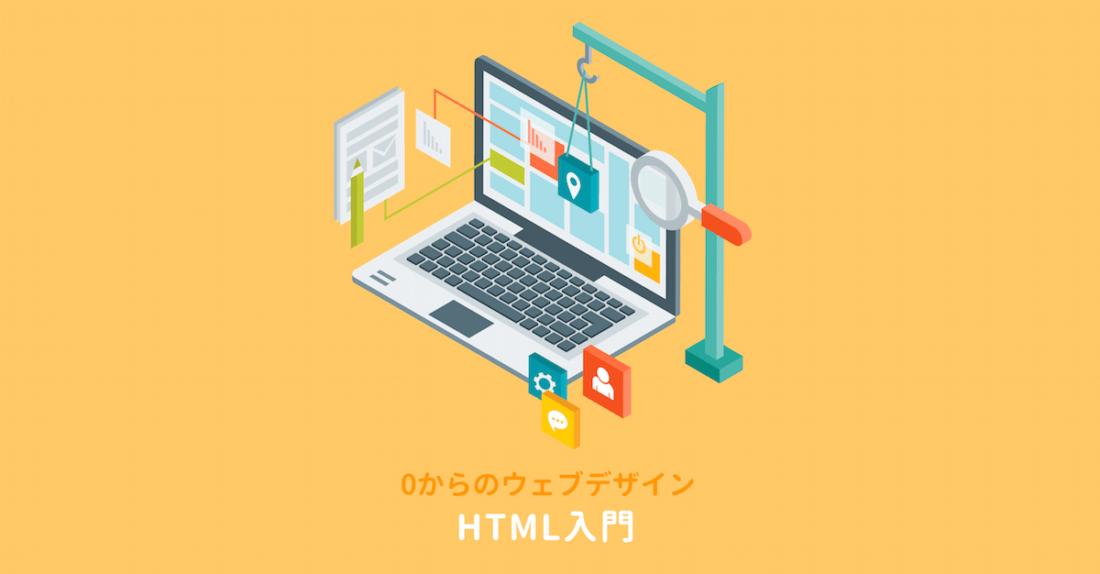 初心者向けHTML書き方入門