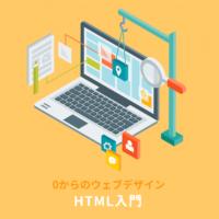 0からのHTML入門:書き方の基本・タグの使い方を初心者向けに解説