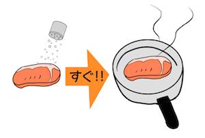 ステーキ肉に塩を振るのは 焼く直前