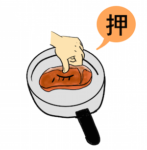 ステーキの焼き加減を指で確認