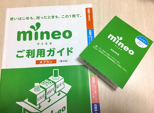 mineoのSIMカードと利用ガイドが届く