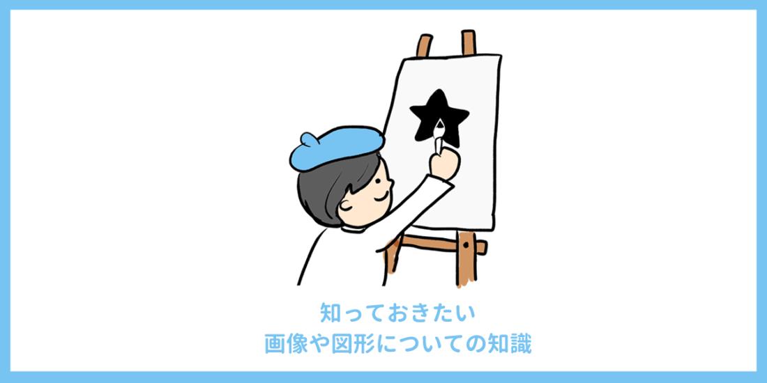 フォトショップの図形や画像についての知識
