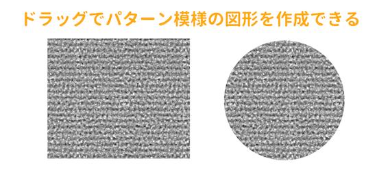 パターン模様の図形を挿入