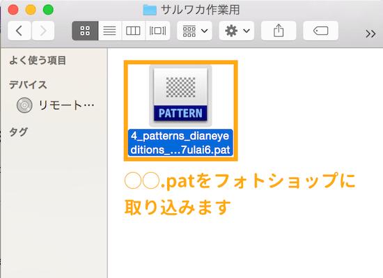 .patがPhotoshopに取り込むパターン素材に