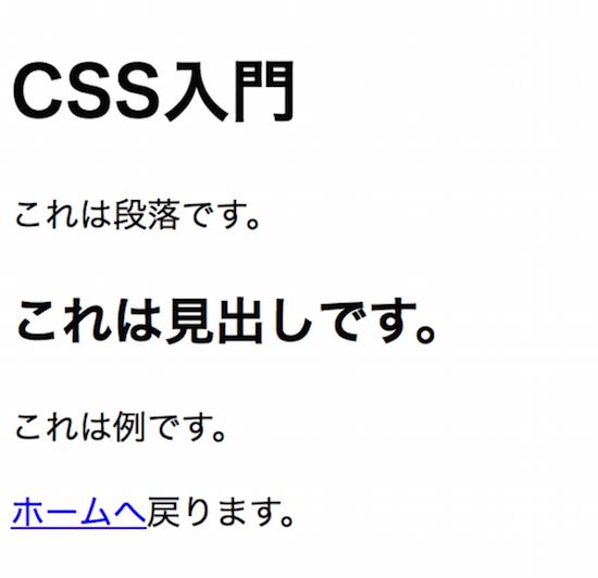 HTMLファイルがブラウザで表示されました