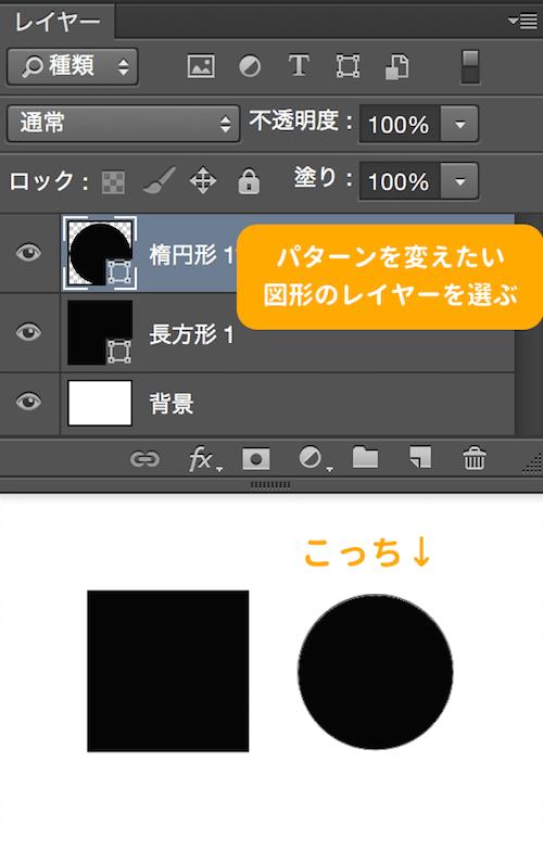 図形のパターンを変えたいときは