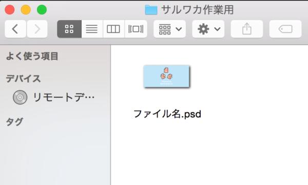 ファイルが保存された