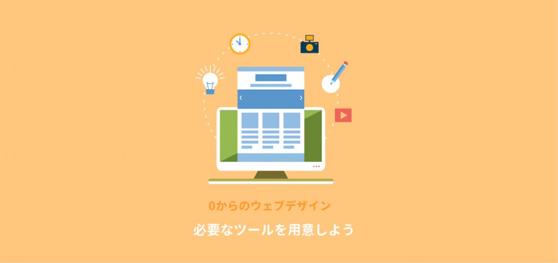 HTMLとCSSの勉強に必要なツールを用意しよう