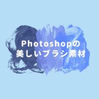 photoshopのおすすめ無料ブラシ素材