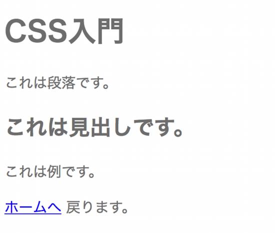 ウェブページ内の全ての文字色がグレイに