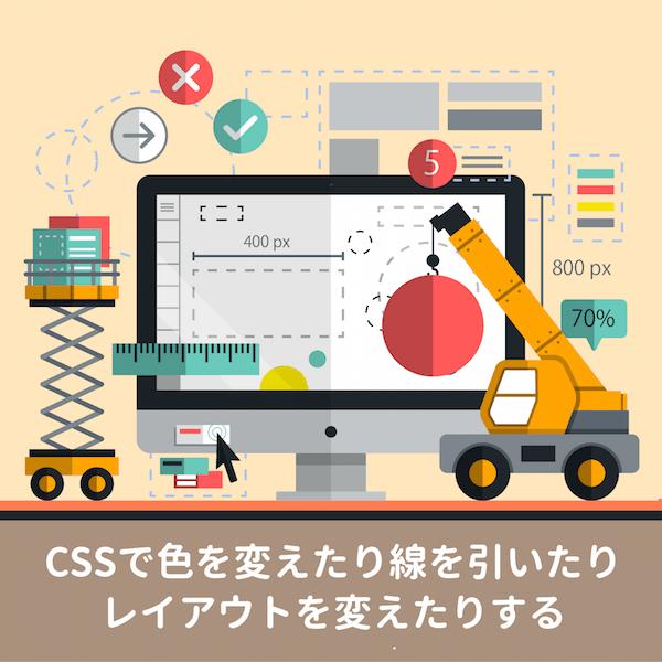 CSSでデザインを決める