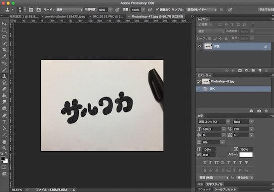 手書き文字の写真をPhotoshopで開く