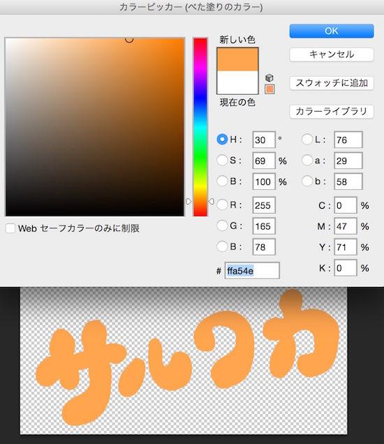選択した色で手書き文字が塗りつぶされる