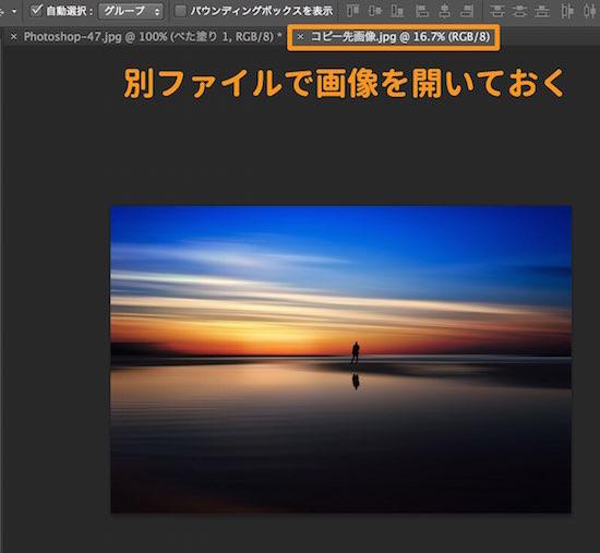 別ファイルで画像を開く