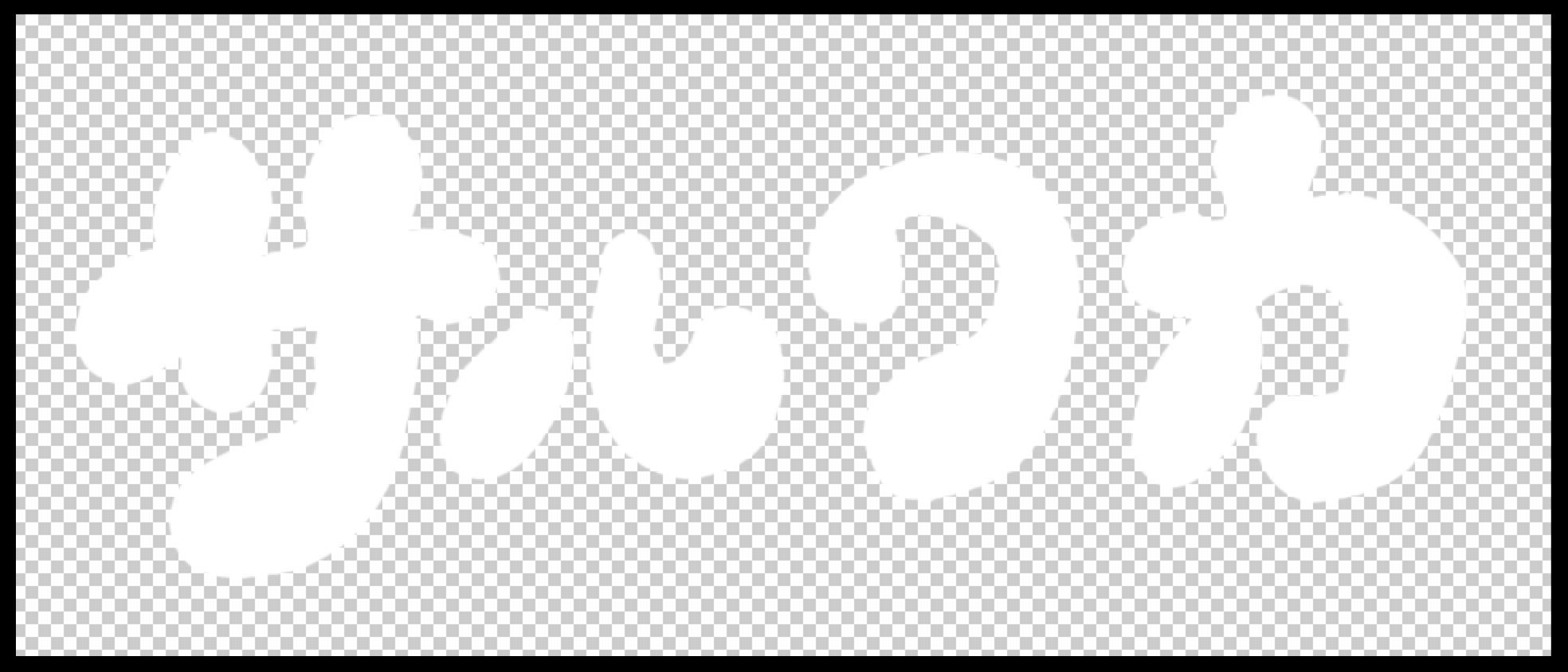 白色の文字が完成
