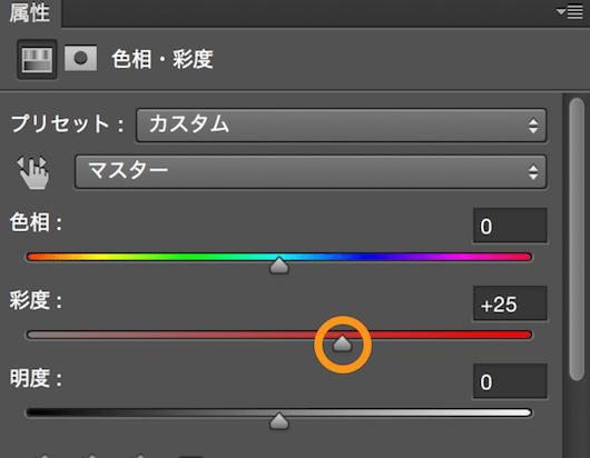 色相・彩度の調整レイヤーを追加
