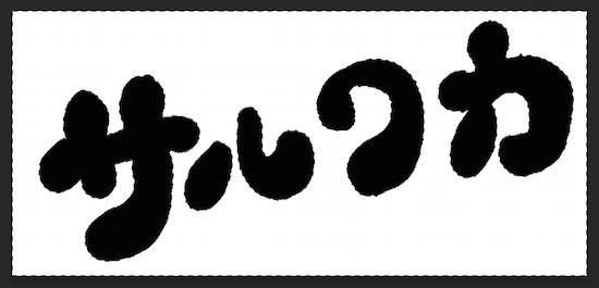 手書き文字の外側が選択される