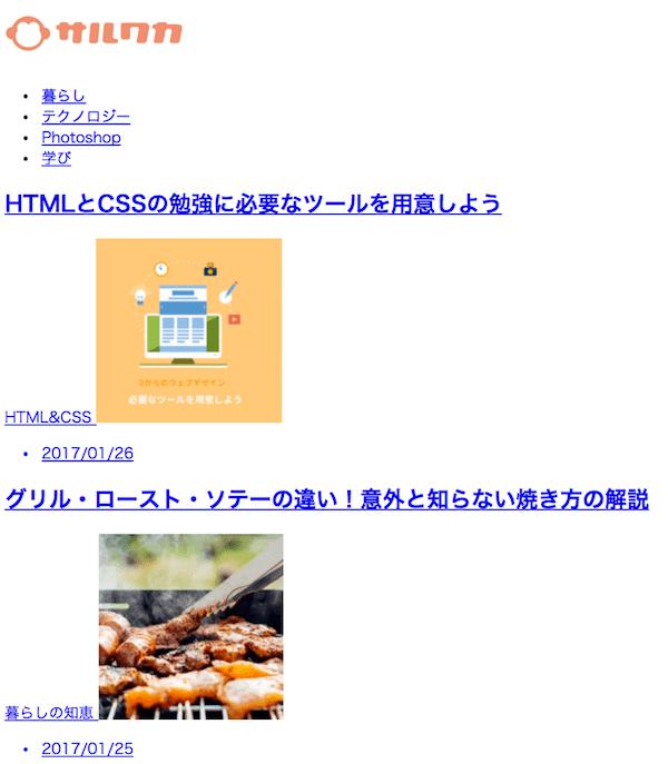 CSSだけでデザインすると
